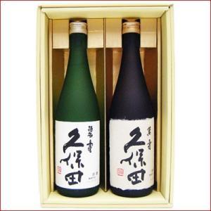 久保田 日本酒 飲み比べ セット 720ml×2本 久保田 萬寿 久保田 碧寿 niigatameisyuoukoku