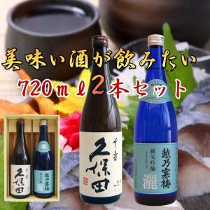 ※久保田 千寿 「食事と楽しむ吟醸酒」を目指し、香りは穏やかに、飲み飽きしない味わいに仕上げました。...