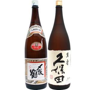 〆張鶴 花 普通酒 1.8Lと久保田 萬寿(万寿) 純米大吟醸 1.8L 日本酒 飲み比べセット 2...
