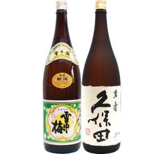 雪中梅 普通 1.8Lと久保田 萬寿(万寿) 純米大吟醸 1.8L 日本酒 飲み比べセット 2本セッ...