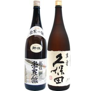 豪農の館 1.8L と久保田 萬寿(万寿) 純米大吟醸 1.8L 日本酒 飲み比べセット 2本セット