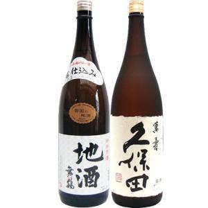 地酒舞鶴 1.8L と久保田 萬寿(万寿) 純米大吟醸 1.8L 日本酒 飲み比べセット 2本セット