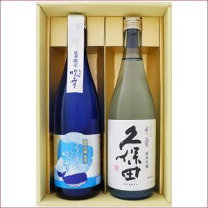 越乃大地 本醸造 1.8L と久保田 萬寿(万寿) 純米大吟醸 1.8L 日本酒 飲み比べセット 2...