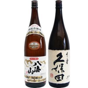 八海山 特別本醸造 1.8Lと久保田 千寿 吟醸 1.8L  日本酒 飲み比べセット 2本セット|niigatameisyuoukoku