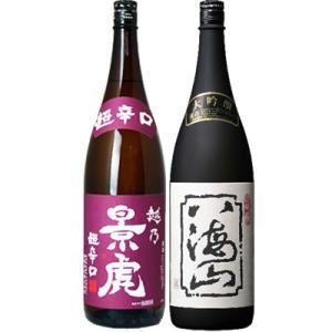越乃景虎 超辛口 普通 1.8Lと八海山 大吟醸 1.8L  日本酒 飲み比べセット 2本セット