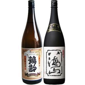 鶴齢 芳醇 1.8Lと八海山 大吟醸 1.8L  日本酒 飲み比べセット 2本セット