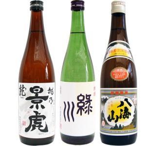 寒梅 日本酒飲み比べセット 720ml×3本 越乃景虎 龍 緑川 普通酒 八海山 普通酒 送料無料です|niigatameisyuoukoku