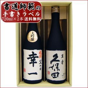 名入れ 日本酒 と久保田 飲み比べ ギフト セット 720ml 2本 名前入り 大吟醸+久保田 萬寿 純米大吟醸 令和 niigatameisyuoukoku