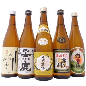 越乃寒梅 と 新潟辛口清酒 飲み比べ ギフト セット 720ml×5本 日本酒 送料無料|niigatameisyuoukoku