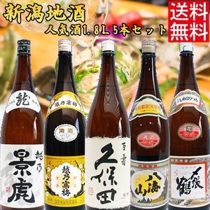 新潟を代表する久保田 寒梅 八海山と 〆張鶴 景虎 飲み比べセットです。  ※こちらの商品は包装・お...