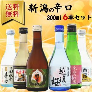 日本酒 飲み比べセット 新潟 の 辛口 の 酒 300ml 6本 セット 送料無料|niigatameisyuoukoku