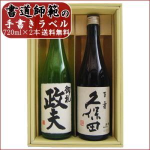 名入れ 日本酒 久保田 百寿 と 高野酒造 名前入れ 辛口純米酒 オリジナル 飲み比べ ギフト セット 720ml×2本 送料無料 令和 niigatameisyuoukoku