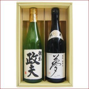 名入れ 日本酒 夢 純米酒 と 高野酒造 名前入れ 辛口純米酒 オリジナル 飲み比べ ギフト セット 720ml×2本 送料無料 令和 niigatameisyuoukoku