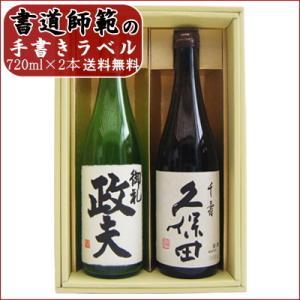 名入れ 日本酒 久保田 千寿 と 高野酒造 名前入れ 辛口純米酒 オリジナル 飲み比べ ギフト セット 720ml×2本 送料無料 令和 niigatameisyuoukoku
