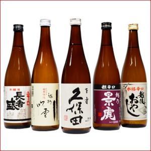 久保田 と 新潟 大辛口清酒 日本酒 飲み比べセット 720ml×5本 送料無料|niigatameisyuoukoku