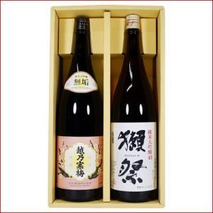 日本酒 越乃寒梅 無垢 純米大吟醸と獺祭 純米大吟醸45 飲み比べセット1800ml×2本 送料無料