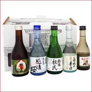 日本酒 新潟の辛口清酒 お土産プレゼントギフトセット 300ml×5本 送料無料|niigatameisyuoukoku
