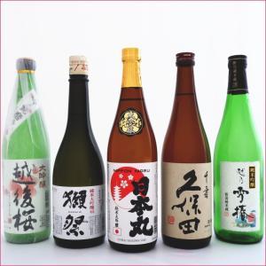 日本酒 獺祭 久保田 と 新潟 の 吟醸酒 飲み比べセット 大吟醸 純米大吟醸入り 720ml×5本 ギフトセット 送料無料