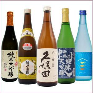 日本酒 ギフト 飲み比べセット 久保田 と 新潟 の 吟醸酒 ギフトセット 大吟醸 純米大吟醸 入り 720ml×5本 送料無料