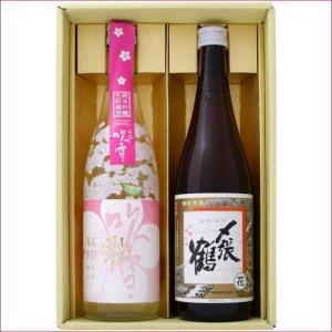 日本酒 【春限定】〆張鶴 花と越路吹雪 さくらボトル 純米吟醸生貯蔵蔵酒のプレゼントギフトセット 720ml×2本 送料無料|niigatameisyuoukoku