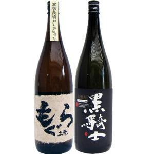 焼酎 飲み比べセット 黒騎士 麦 1800ml西吉田酒造  と土竜(もぐら) 芋1800mlさつま無...