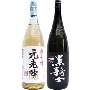 焼酎 飲み比べセット 黒騎士 麦 1800ml西吉田酒造  と元老院 芋 1800ml白玉醸造  2...