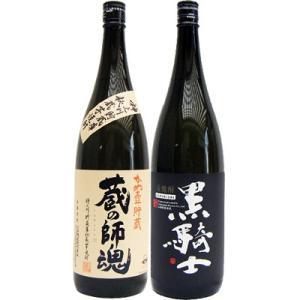焼酎 飲み比べセット 黒騎士 麦 1800ml西吉田酒造  と蔵の師魂 芋 1800ml小正醸造 2...