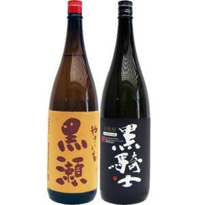 焼酎 飲み比べセット 黒騎士 麦 1800ml西吉田酒造  とやきいも黒瀬 芋 1800ml鹿児島酒...