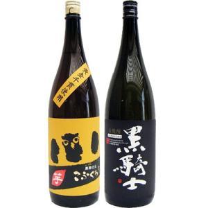 焼酎 飲み比べセット 黒騎士 麦 1800ml西吉田酒造  とこふくろう 芋1800ml研醸 2本セ...