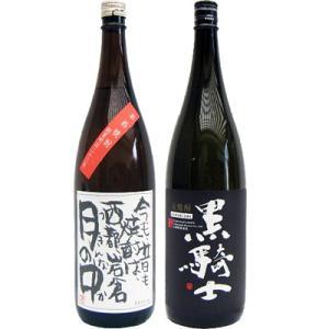 焼酎 飲み比べセット 黒騎士 麦 1800ml西吉田酒造  と月の中 芋 1800ml岩倉酒造  2...