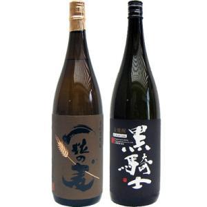 焼酎 飲み比べセット 黒騎士 麦 1800ml西吉田酒造  と一粒の麦 麦 1800ml西酒造  2...