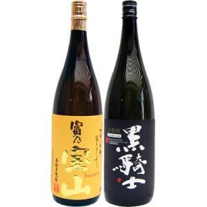 焼酎 飲み比べセット 黒騎士 麦 1800ml西吉田酒造  と富乃宝山 芋 1800ml西酒造  2...