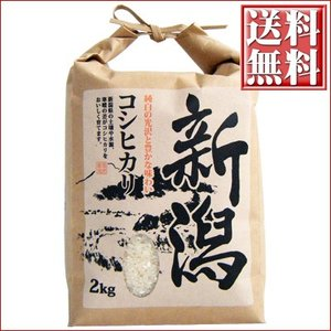 米 新潟県産 コシヒカリ 白米 2kg 送料無料 平成27年度産 こしひかり|niigatameisyuoukoku