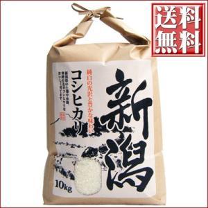 米 新潟県産 コシヒカリ 白米 10kg 送料無料 平成27年度産 こしひかり|niigatameisyuoukoku