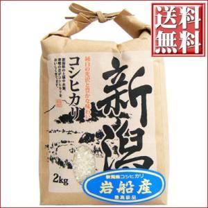 米 新潟県 岩船産 コシヒカリ 白米 2kg 送料無料 平成27年度産 こしひかり|niigatameisyuoukoku