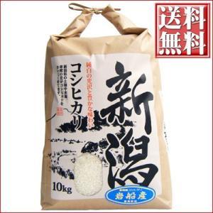 米 新潟県 岩船産 コシヒカリ 白米 10kg 送料無料 平成27年度産 こしひかり|niigatameisyuoukoku
