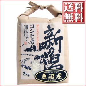 米 新潟県 魚沼産 コシヒカリ 白米 2kg 送料無料 平成27年度産 こしひかり|niigatameisyuoukoku