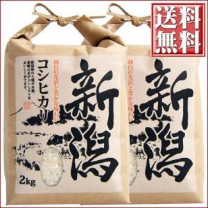 米 新潟県産 コシヒカリ 白米 2kg×2袋 送料無料 平成27年度産 こしひかり|niigatameisyuoukoku