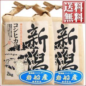 米 新潟県 岩船産 コシヒカリ 白米 2kg×2袋 送料無料 平成27年度産 こしひかり|niigatameisyuoukoku