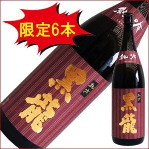 お歳暮 ギフト 2017 黒龍 純米吟醸 1.8L/1800ml/黒龍酒造/日本を代表する吟醸蔵/日本酒|niigatameisyuoukoku