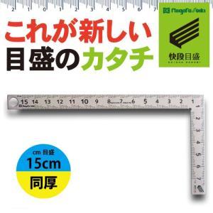 新潟精機 【快段目盛**かいだんめもり**】カーペンターミニ 同厚15cm CM-15KD  曲尺 ...