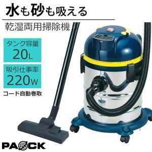 【送料無料】 業務用掃除機 ステンレスバキュームクリーナー NVC-20L|niigataseiki
