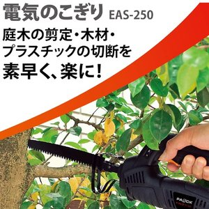 電気のこぎり EAS-250【送料無料】
