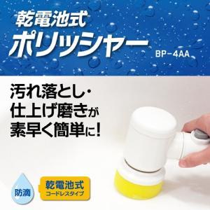 乾電池式ポリッシャー BP-4AA 掃除 汚れ落とし|niigataseiki