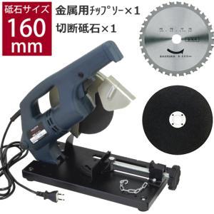 切断機 CS-160PA  パオック(PAOCK)【切断砥石1枚+金属用チップソー1枚付属】[パイプ 鉄鋼 切断]|niigataseiki