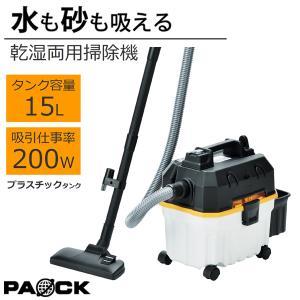 【送料無料】業務用掃除機 プラスチックタンクバキュームクリーナー 15L VCC-15PC 業務用 掃除機 コンパクト|niigataseiki