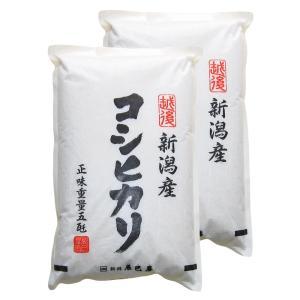 【新米】新潟産コシヒカリ白米10kg( 5kg×2個) 平成...