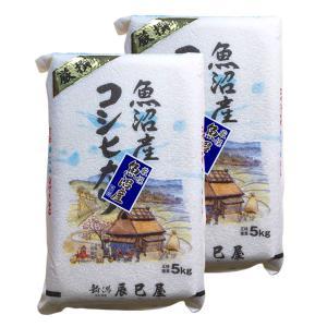 【新米】【本州 送料無料】魚沼産コシヒカリ 5kg×2個(1...