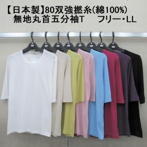 日本製 綿100% Tシャツ レディース カットソー  フリー・LL 無地 丸首 五分袖 シャリ感 ...