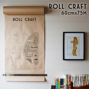ロールクラフト ROLL CRAFT おしゃれ メニューボード クラフト紙 ステンレス製 壁掛け ロールペーパー